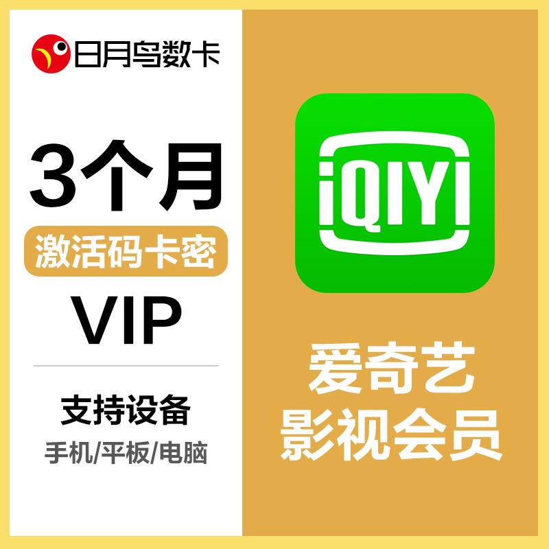 【CDK激活码】爱奇艺VIP会员 3个月 无限叠加 官方卡