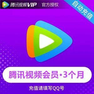 【官方直冲秒到】腾讯视频3个月 会员 填写QQ号 无需密码 (极速1-60秒
