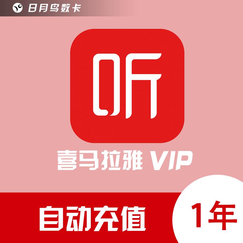 【自动充值】喜马拉雅FM巅峰VIP会员 1年 24小时在线充值 极速到账