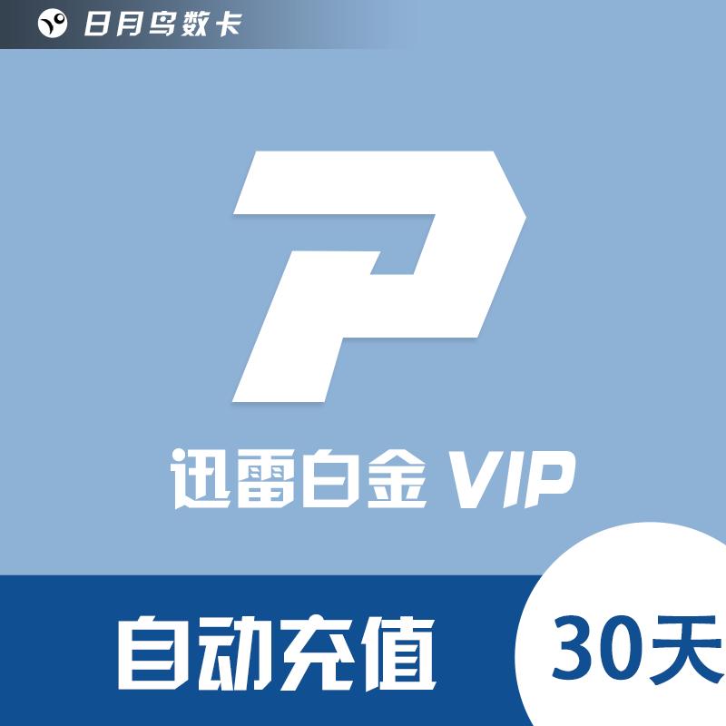 【自动充值】迅雷白金VIP会员 30天 24小时在线充值 极速到账