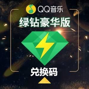 【官方兑换码】QQ音乐绿钻豪华版会员 1个月--质保3天