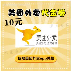 【CDK】美团外卖10元红包卷 无门槛 一个号可兑换五次 质保2天