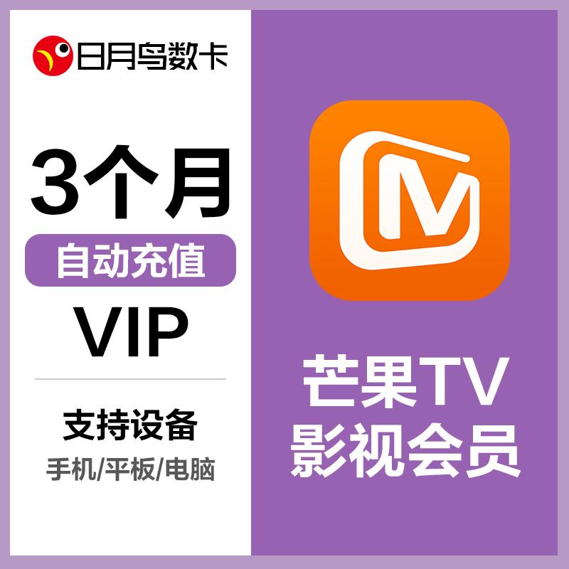【自动充值】芒果TV会员 3个月 24小时在线充值 极速到账