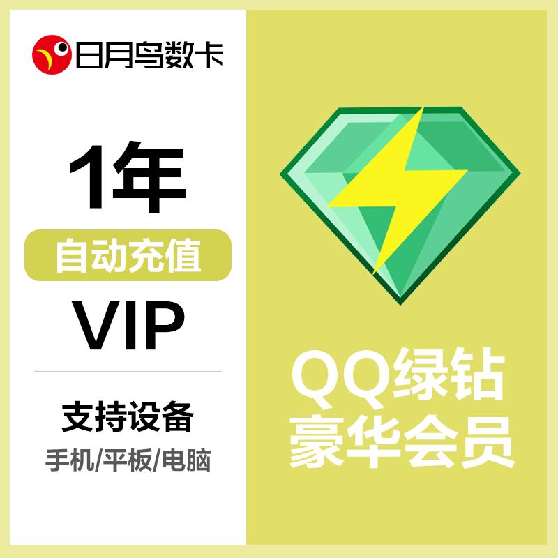 【自动充值】QO音乐绿钻豪华VIP会员 1年 24小时在线充值 极速到账
