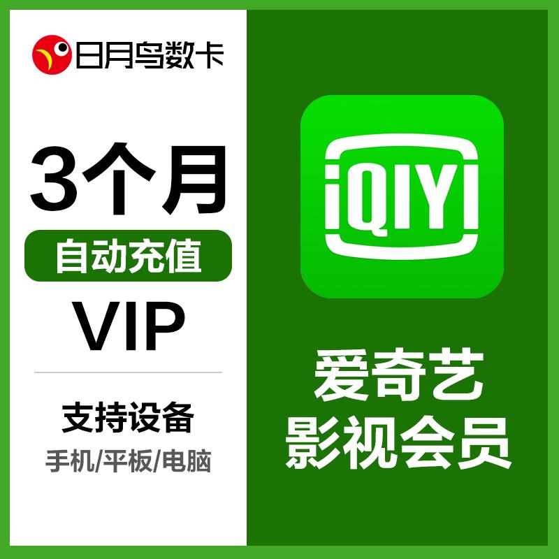 【自动充值】爱奇艺VIP会员 3个月 24小时在线充值 极速到账