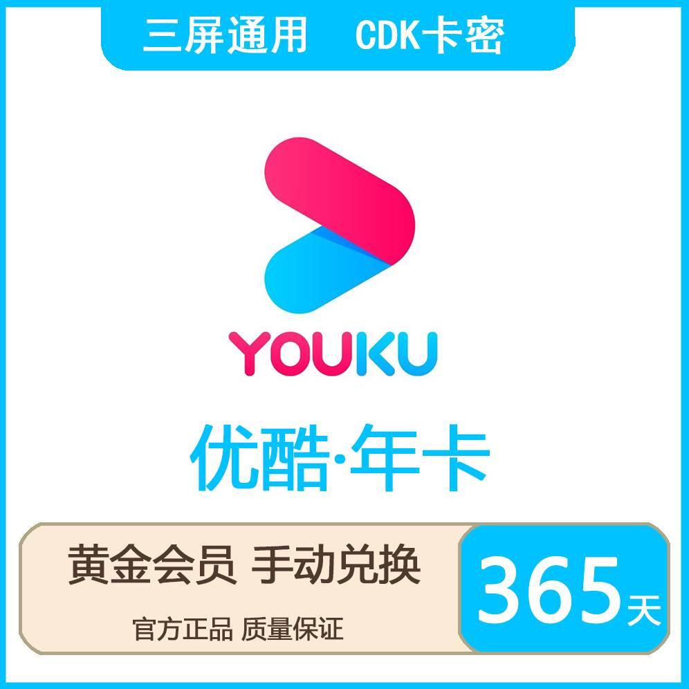 【优酷年卡】激活码 可叠加 质保3天 有效期1月30