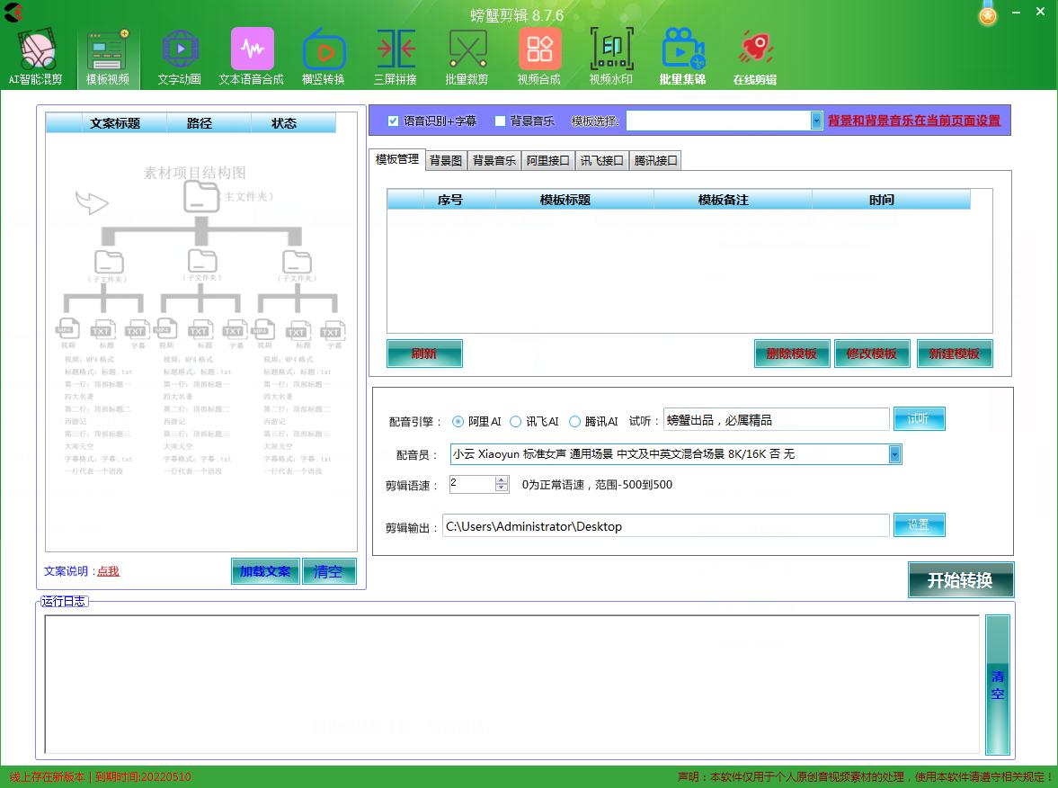 【螃蟹剪辑】 智能批量剪辑视频软件(图15)