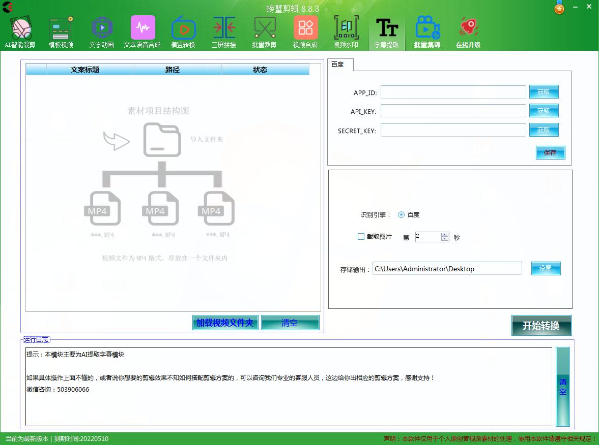 【螃蟹剪辑】 智能批量剪辑视频软件(图10)