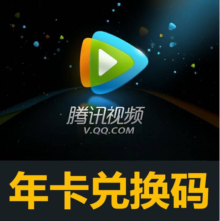 【官方兑换码】腾讯视频会员 12个月--质保3天