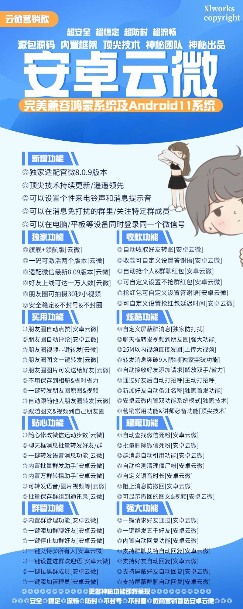 【安卓多开】安卓云微(适配809版本)