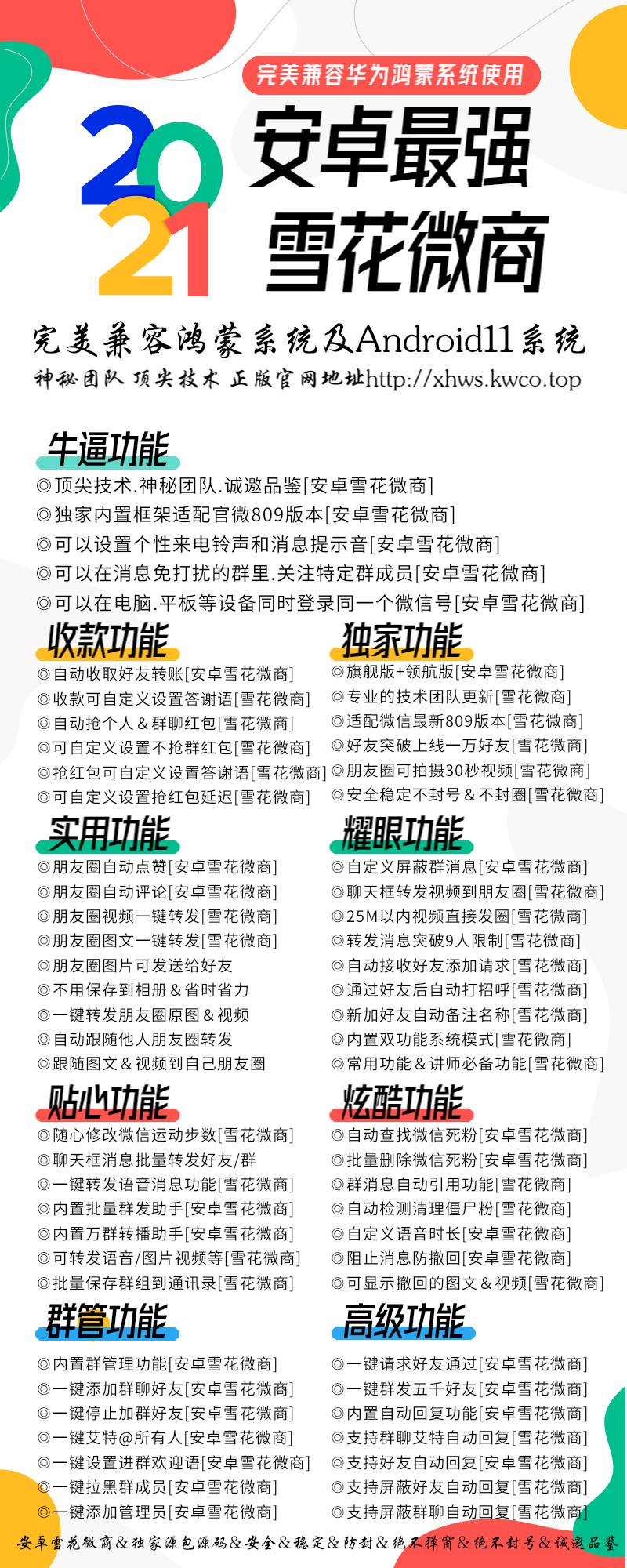 【安卓多开】安卓雪花微商(完美兼容鸿蒙系统)