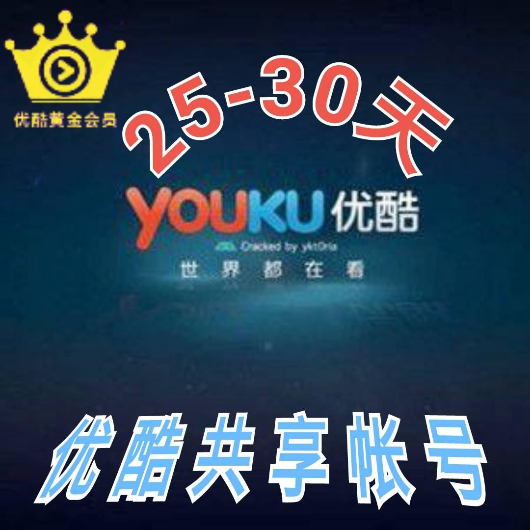 【优酷】优酷25-30天账号 邮箱登陆版