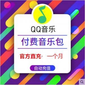 【自动充】QQ付费音乐包1个月 填写QQ号  可叠加 单次购买数量1