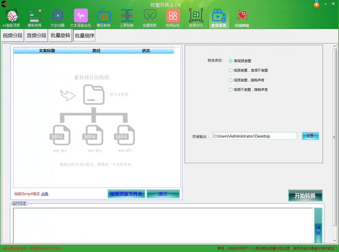 【螃蟹剪辑】 智能批量剪辑视频软件(图17)