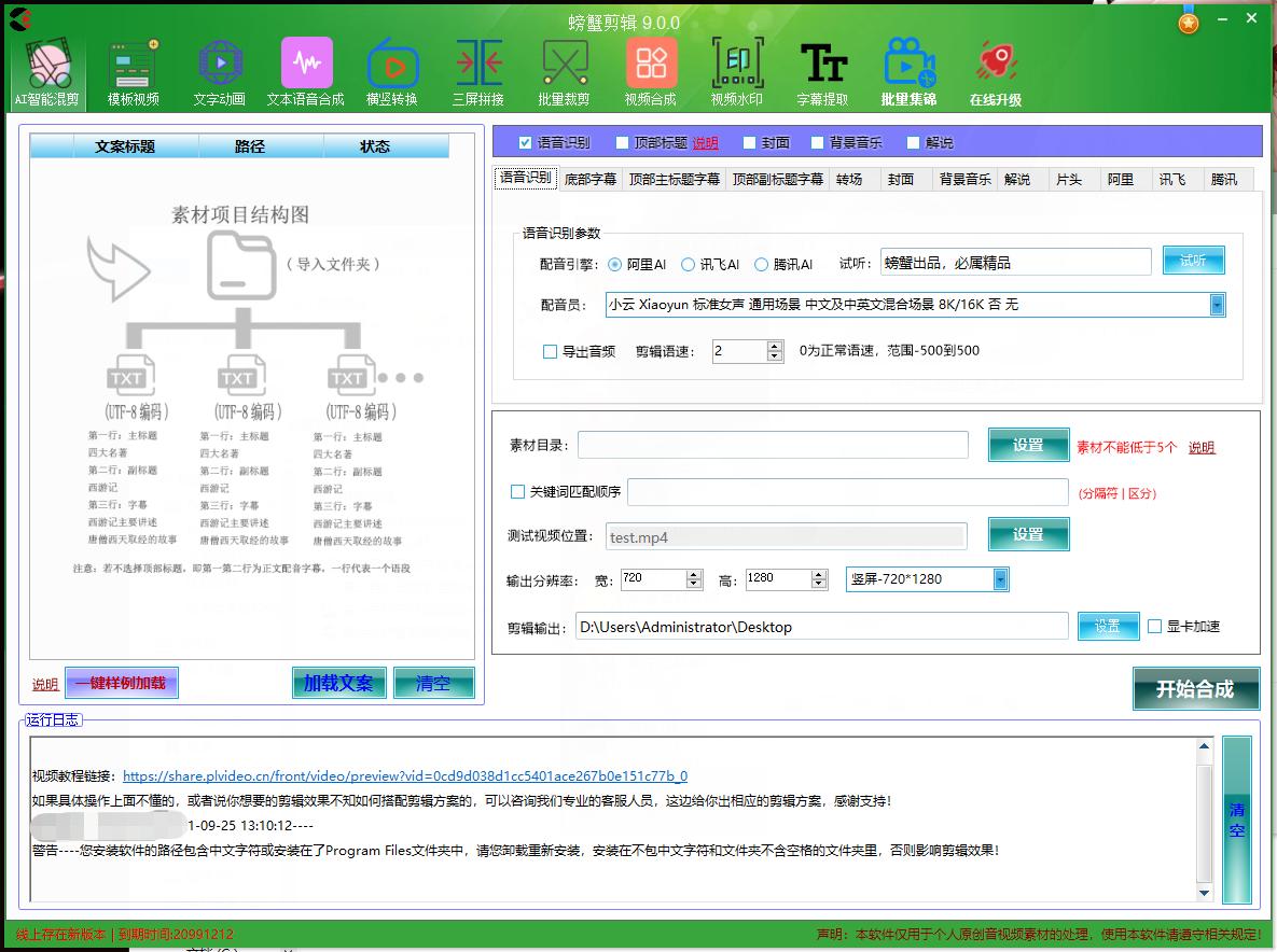 【螃蟹剪辑】 智能批量剪辑视频软件(图1)