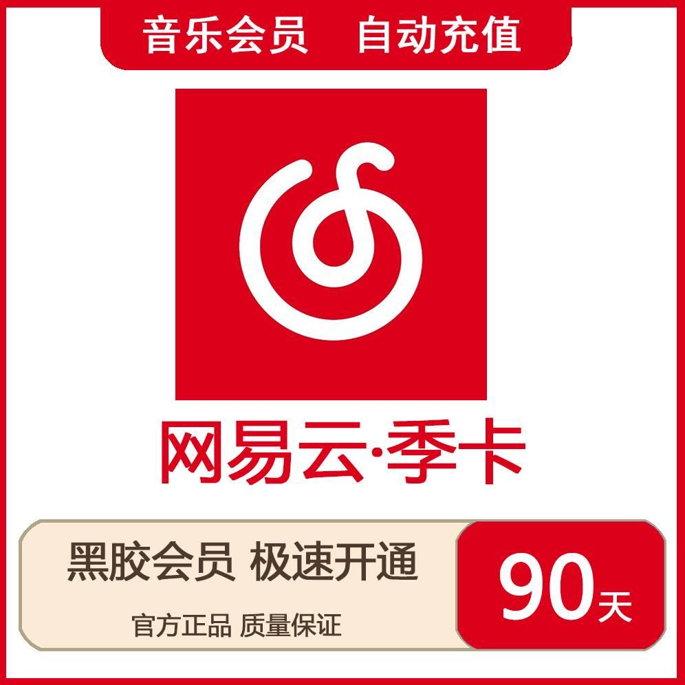 【自动】网易云黑胶 季卡 可叠加 官方直冲 单次数量1