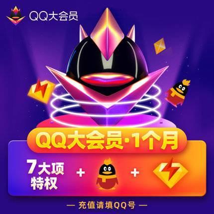 【自动充值】1号1次/QQ大会员VIP闪电会员1个月
