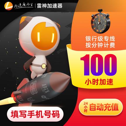 【官方支持】奥拉夫雷神加速器100小时-直充秒到-随时可暂停时间