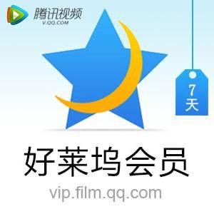 【自动充值】腾讯视频七天会员 填写QQ 秒到 可叠加