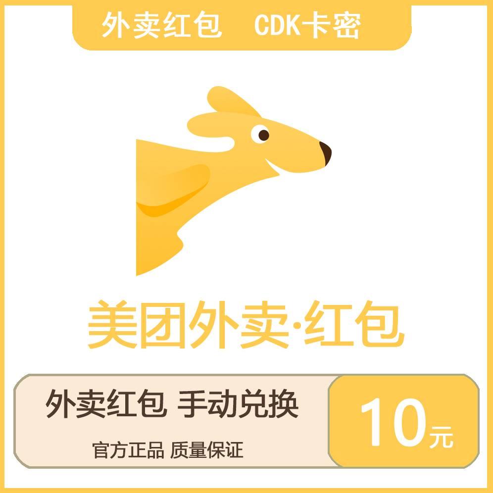 【美团外卖】满10-10红包 质保3天 有效期1月30