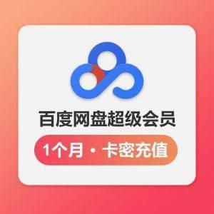 【CDK】百度网盘超级会员月卡 官网卡禁止上拼多多 可叠加 质保3天 2020.10.30到期