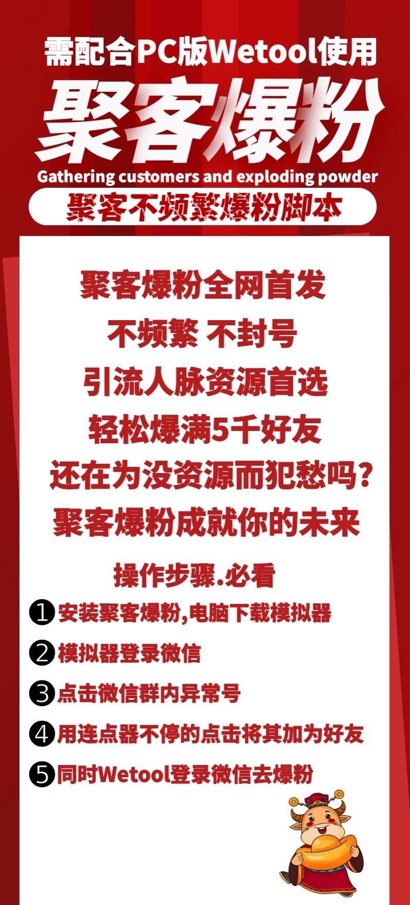 聚客PC爆粉-年卡授权