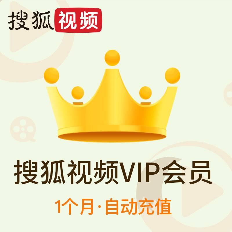 【自动充值】搜狐视频会员 1个月