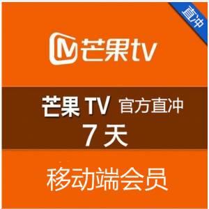 【自动充】芒果视频7天 会员 芒果会员VIP卡芒果tv视频 直充填手机号(1-60秒)