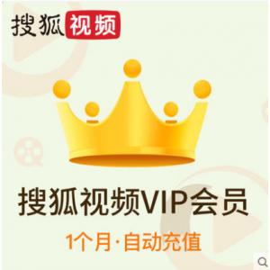 【自动充】搜狐30天 黃金会员  填写手机号 自动到账