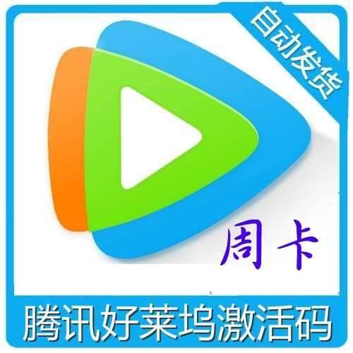 【兑换码】腾讯视频周卡 官网卡 支持QQ/ 微信 可叠加