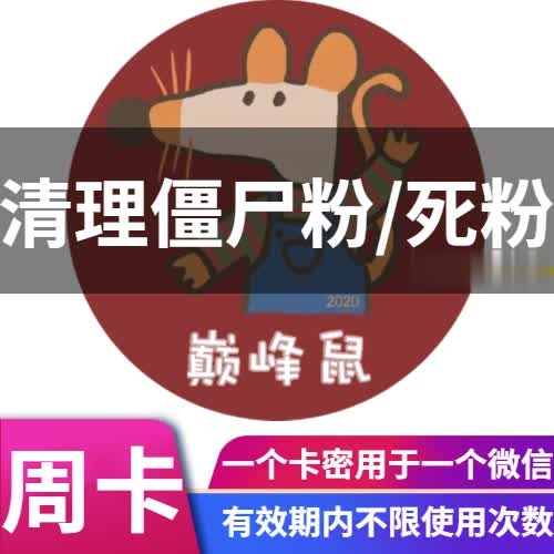 巅峰鼠·清理僵尸粉/死粉【周卡】