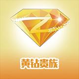 腾讯QQ豪华黄钻12个月-直通车充值-立即到账