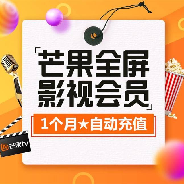 【自动充值】芒果TV电视会员 全屏影视会员 1个月