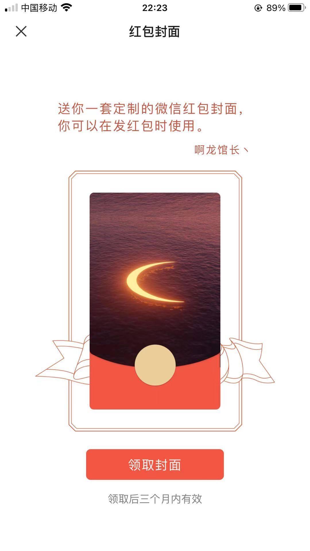 【红包封面】海上弯月