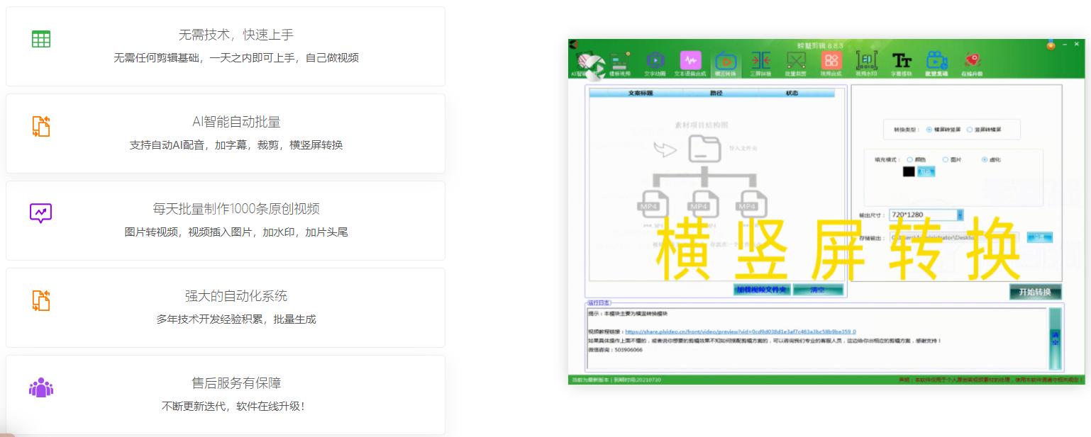【螃蟹剪辑】 智能批量剪辑视频软件(图6)