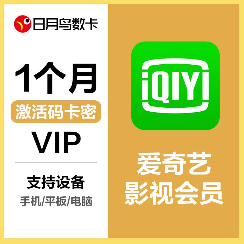 【CDK激活码】②号爱奇艺VIP会员 30天 无限叠加 官方卡