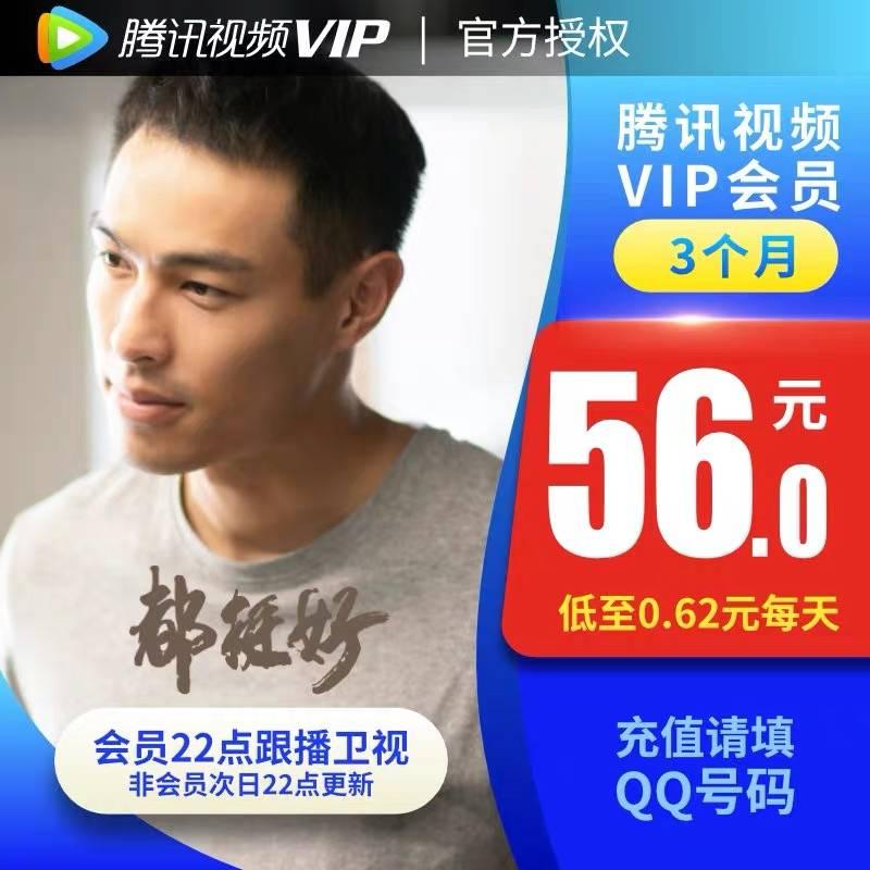 3月腾讯视频VIP会员 激活码3月  季卡 官方卡