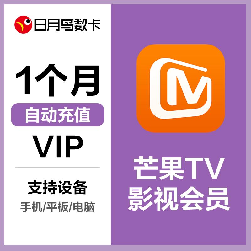 【自动充值】芒果TV会员 30天 24小时在线充值 极速到账