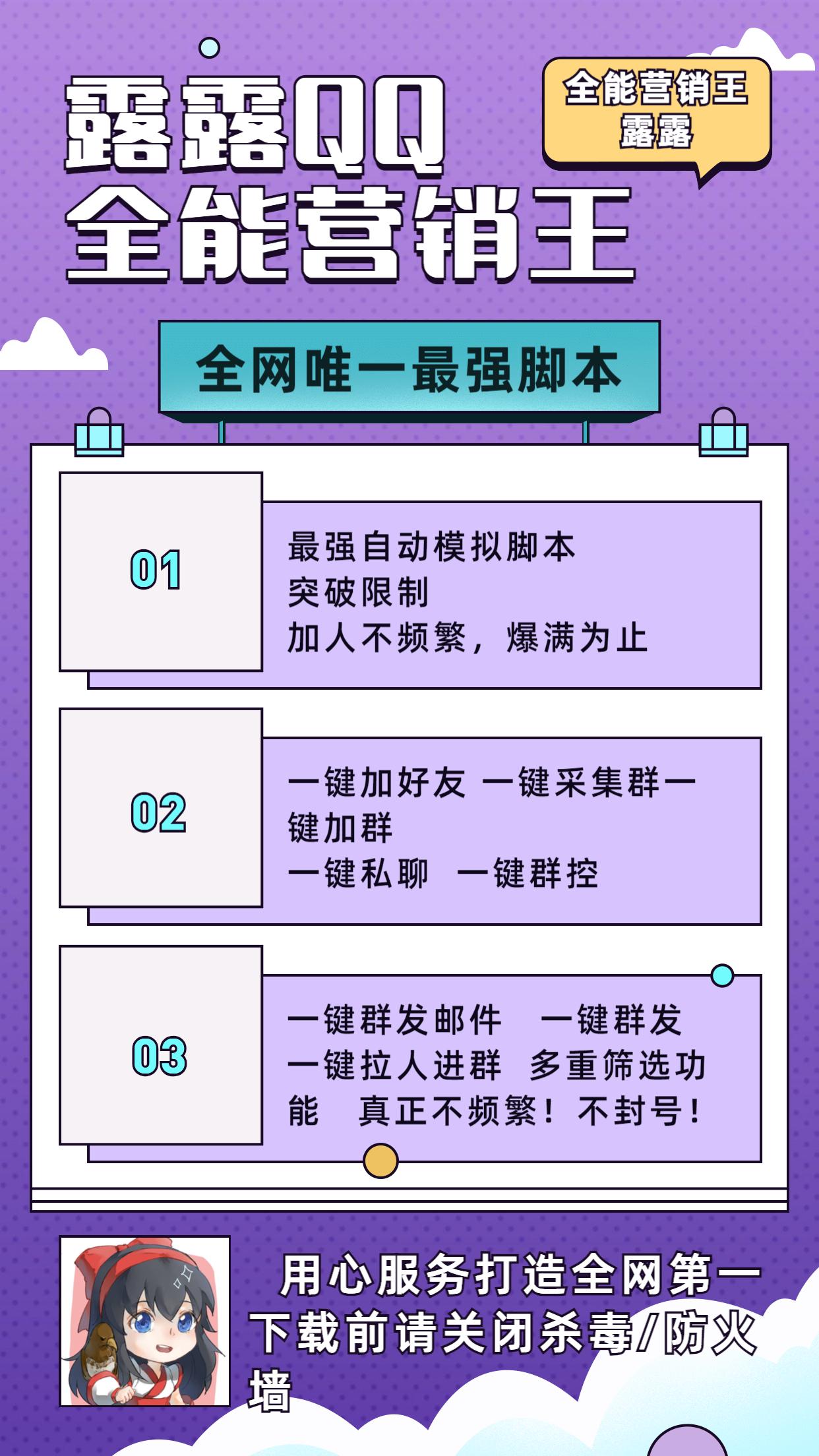 【露露QQ全能营销王年卡】