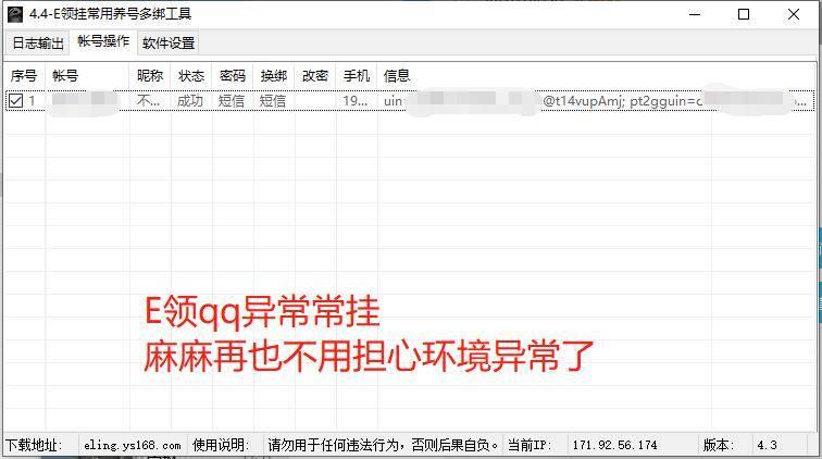 【E领QQ挂常用养号多绑工具】解决QQ环境异常、IP异地问题插图
