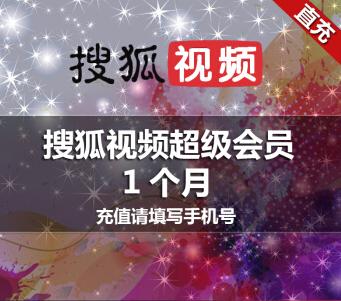 【自动充】搜狐视频超级vip一个月 1个月 官方直充(1-3秒到账)