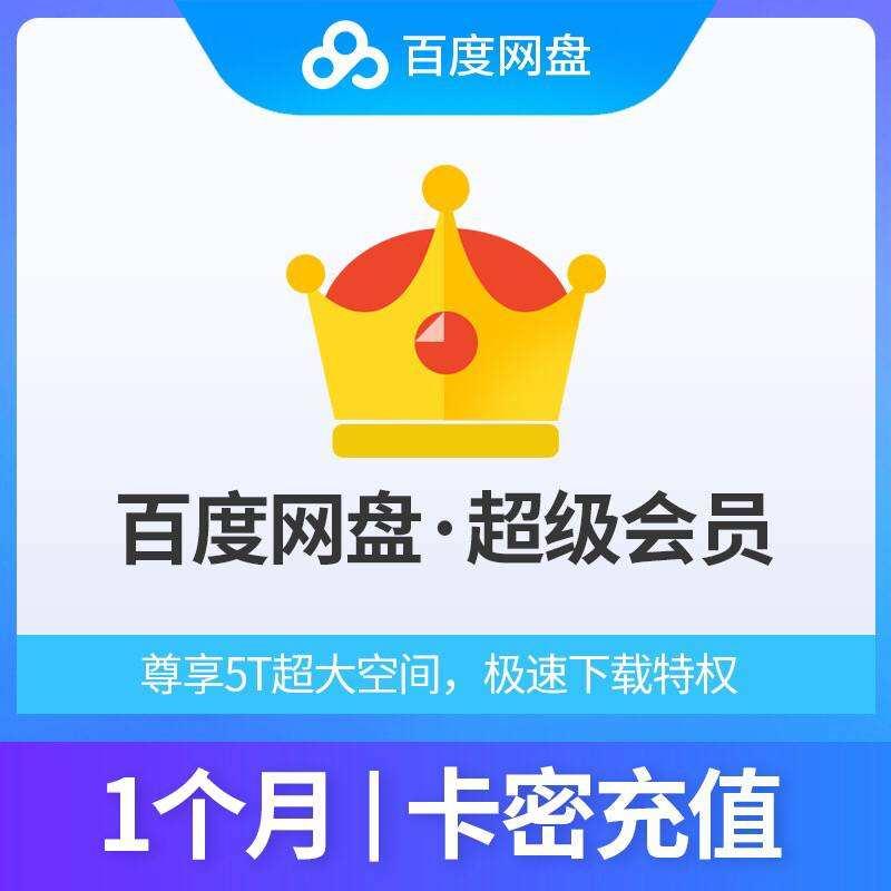 【CDK】百度网盘超级VIP会员1个月 可叠加 质保15天 官方卡