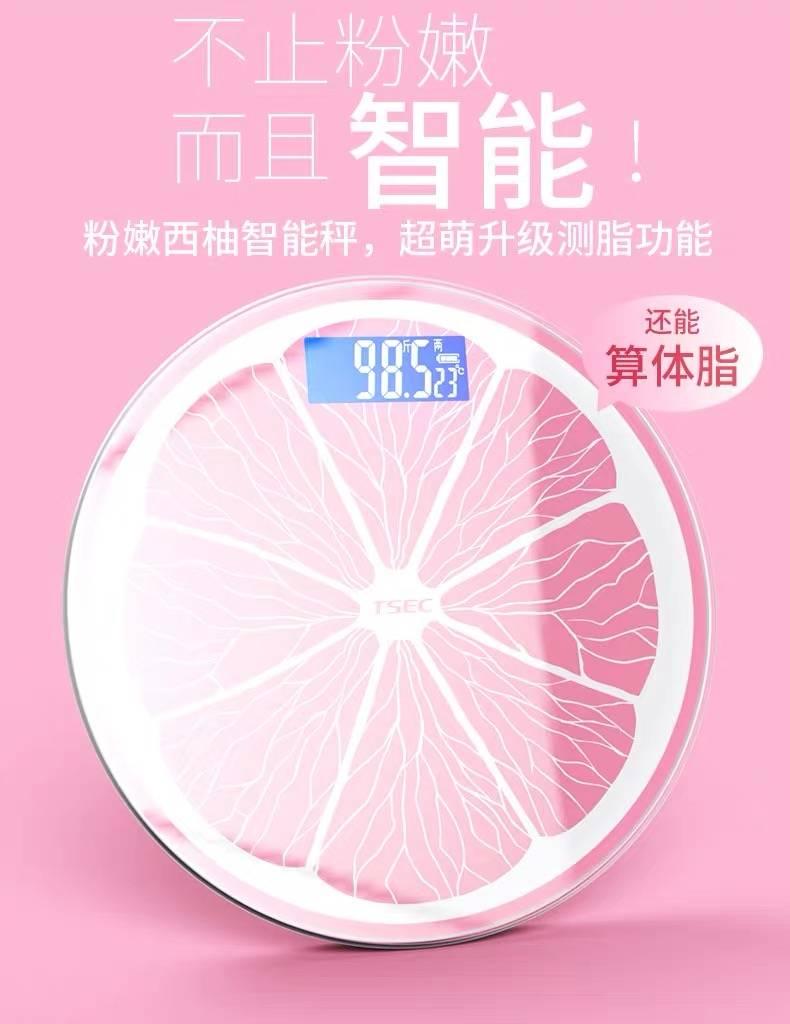 充电体重秤电子称 精准电子秤 家用人体秤 健康称体重计可爱女生,包邮到家。