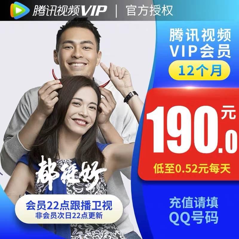 1年腾讯视频VIP会员 激活码1年  年卡 官方卡