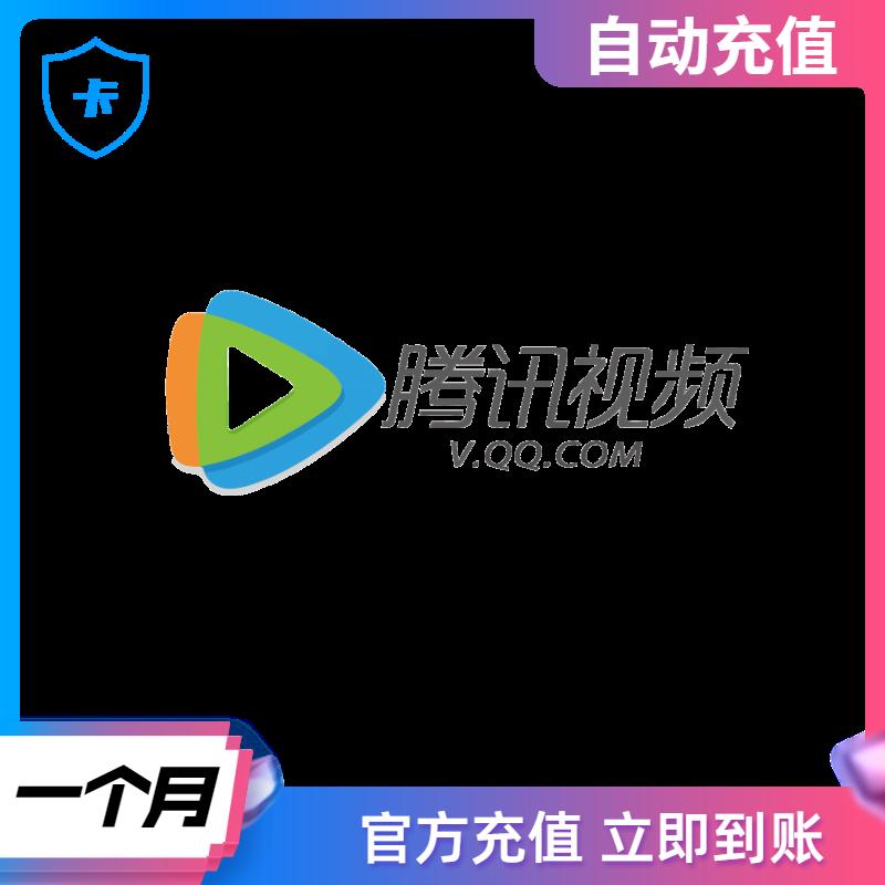 【自动充值】腾讯视频VIP『一个月』丨『仅支持QQ』立即到账丨24小时全天秒单!