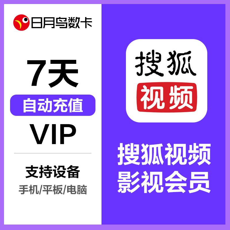 【自动充值】搜狐视频VIP会员 7天 24小时在线充值 极速到账