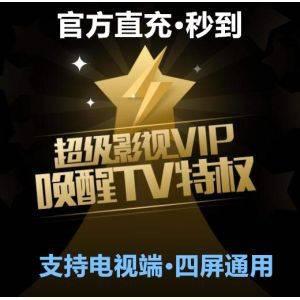 【激活码·】腾讯超级影视1年 vip云视听极光TV会员12个月 (支持QQ/微信)