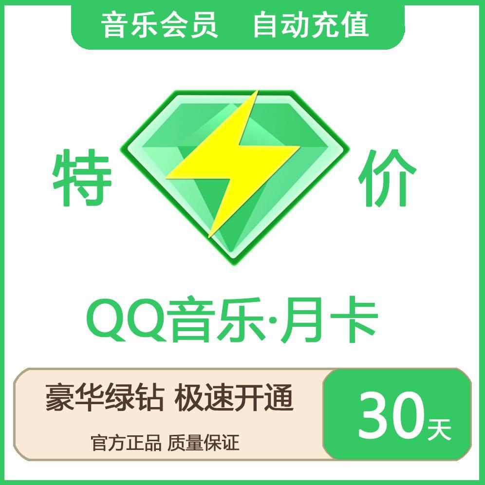 特价【自动】QQ豪华绿钻 月卡 可叠加 官方直冲 单次数量1