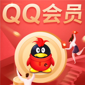 【自动充值】官方QQ会员『一个月』官方直冲丨官方活动丨立即到账丨24小时全天秒单!