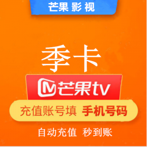 【官方直冲秒到】芒果视频3个月 会员 芒果会员VIP90天芒果PC视频 直充填手机号(1-60秒)